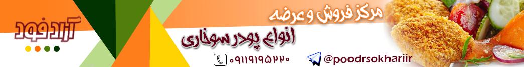 پودر سوخاری