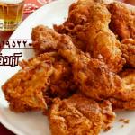پودر سوخاری مرغ کنتاکی
