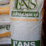 شرکت آرد سوخاری آینز